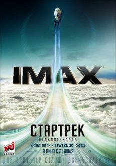 Стартрек: Бесконечность IMAX